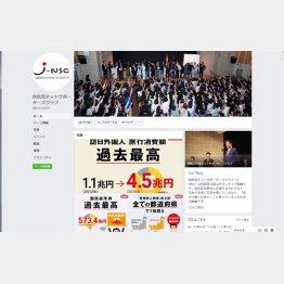 (自民党ネットサポーターズクラブFB)