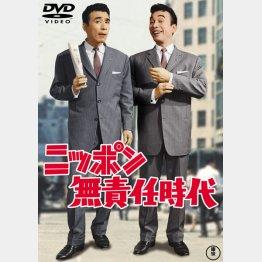 「ニッポン無責任時代」好評発売中  発売・販売元:東宝