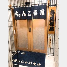 相撲茶屋 寺尾(提供写真)