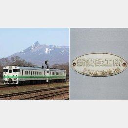 キハ40形(左)と新潟鉄工所の名前が入った楕円銘板(提供写真)