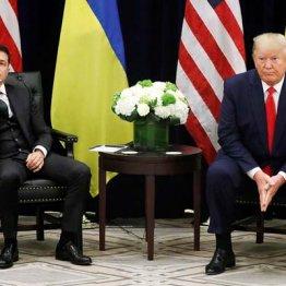 トランプ政権直撃のウクライナ疑惑 何が問題の核心なのか