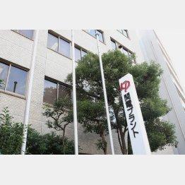 関電子会社の「関東プラント」(本社)も6億超の発注を受けていた/(C)日刊ゲンダイ