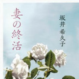 「妻の終活」坂井希久子著