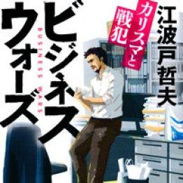 文庫で読む「お仕事小説」特集