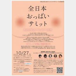 「全日本おっぱいサミット」は10月27日開催