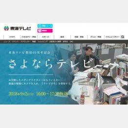 (東海テレビ公式HPから)