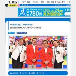 「関口宏の東京フレンドパーク2019」(TBS公式HPから)