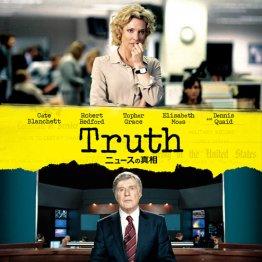 「ニュースの真相」ブッシュの軍歴詐称は誤報だったのか