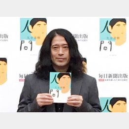 出版記念会見を行ったピースの又吉直樹(C)日刊ゲンダイ