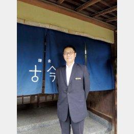 「鎌倉 古今」を経営する「くらつぐ」の松宮大輔社長(提供写真)