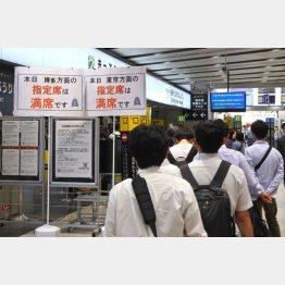 新大阪駅にも乗客が殺到(C)日刊ゲンダイ