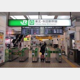 新幹線代は大きな負担(C)日刊ゲンダイ