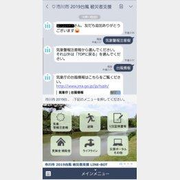 (市川市2019台風 被災者支援 LINE BOT)