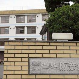 大阪・大東市の阪奈病院