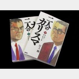 江上剛さんの最新刊「二人のカリスマ」(日経BP刊)