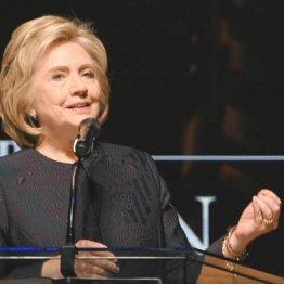 2020米大統領選 出馬説急浮上のヒラリーに勝算はあるか?