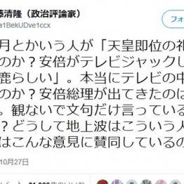 加藤清隆氏もネットメディアもあたしがウザいんだな