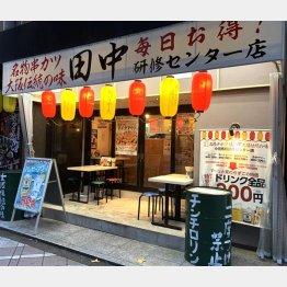 串カツ田中(C)日刊ゲンダイ