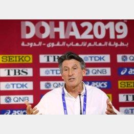 IAAF会長のセバスチャン・コー(C)ロイター