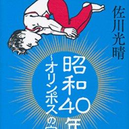 「昭和40年男 ~オリンポスの家族~」佐川光晴著