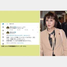 憲法無視の発言(三原じゅん子参院議員)/(C)日刊ゲンダイ