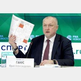 ロシア反ドーピング機関(RUSADA)のユーリ・ガヌス会長(C)タス=共同