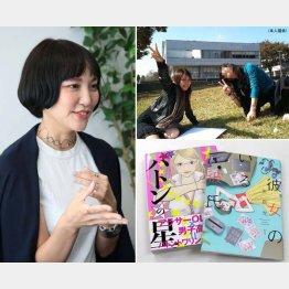 漫画家の矢島光さん。右上は慶大時代、湘南藤沢キャンパスで友人と(C)日刊ゲンダイ