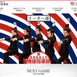 慶応大学応援指導部の公式HP