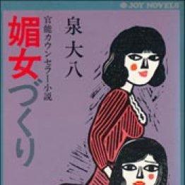 泉大八「媚女づくり」(実業之日本社・昭和56年5月25日発行から)