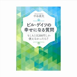 中谷昌文氏の著書「ビル・ゲイツの幸せになる質問 もしも1日200円しか使えなかったら?」(日本実業出版社)