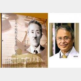 「源麹研究所」会長の山元正博さん(右)と祖父の河内源一郎氏(C)日刊ゲンダイ