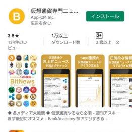仮想通貨でも中国の動向に注目を 情報収集に人気の2アプリ