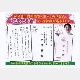 「ジャパンライフ」の宣伝チラシ