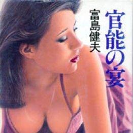 富島健夫「官能の宴」(昭和61年・双葉文庫から)