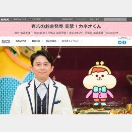 (NHK「有吉のお金発見 突撃!カネオくん」HP)