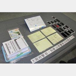 押収された名簿やマニュアルなど=14日、大阪府警本部(C)共同通信社