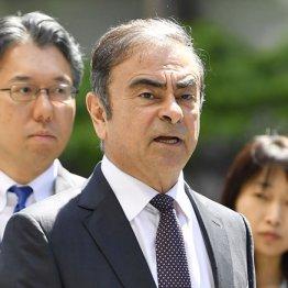 日産自動車の前会長カルロス・ゴーン被告