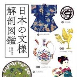 「日本の文様 解剖図鑑」筧菜奈子著