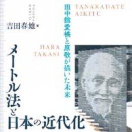 「メートル法と日本の近代化」吉田春雄著