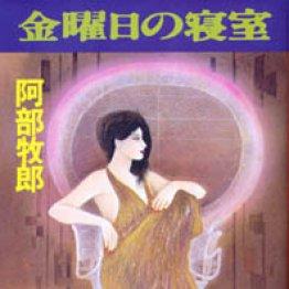 阿部牧郎「金曜日の寝室」(1986年・徳間文庫から)