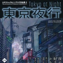 「東京夜行」マテウシュ・ウルバノヴィチ著