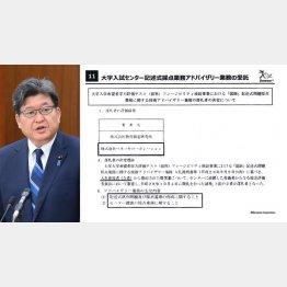 受託を猛アピールするベネッセの資料㊨と萩生田文科相(C)日刊ゲンダイ