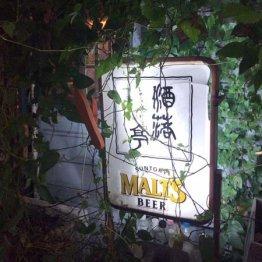"""【千川編】""""入りづらさ""""が史上最強レベルのガラクタ酒場"""