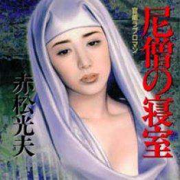 赤松光夫「尼僧の寝室」(1999年・桃園文庫から)