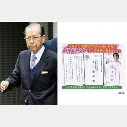 ジャパンライフの山口隆祥元会長と安倍首相主催の「桜を見る会」の招待状(C)共同通信社