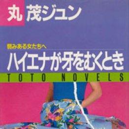 丸茂ジュン「ハイエナが牙をむくとき」(1985年・東都書房発行から)