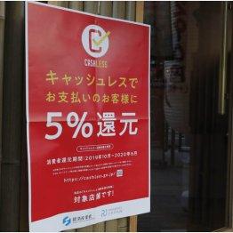 街にあふれる対象店舗(C)日刊ゲンダイ