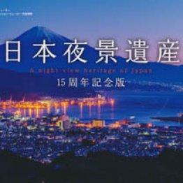 「日本夜景遺産15周年記念版」丸々もとお、丸田あつし著