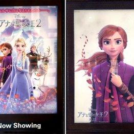 「アナと雪の女王2」ハリウッド娯楽に反トランプ姿勢鮮明
