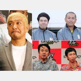 左から時計回りで松本人志、タカアンドトシ、アンガールズ(C)日刊ゲンダイ